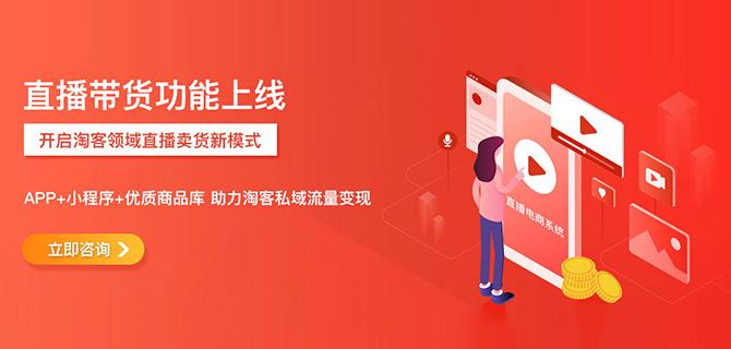 花卷云淘客app,直播带货功能上线,助力